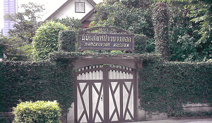 The entrance to the Bangkokian Museum (Photo by hkgalbert)